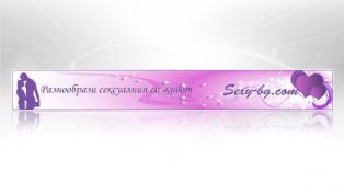 Банери за Sexy-bg.com