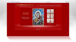Личен сайт на Ваня Никитова- Зограф