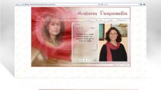 Личен сайт на Албена Георгиева