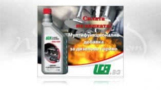 Банери за LCA.bg - Добавки за горива