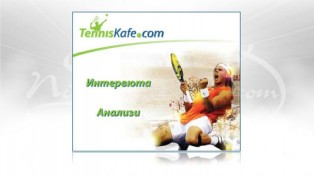 Банер за TennisKafe.com