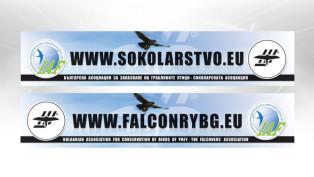 Банери от винил за www.Sokolarstvo.eu